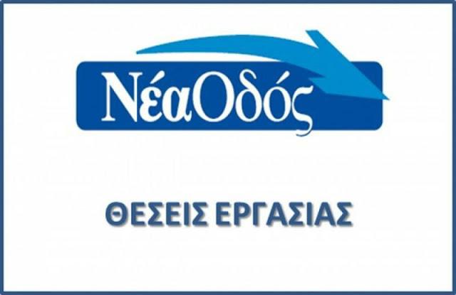 ΝΕΑ ΟΔΟΣ-1